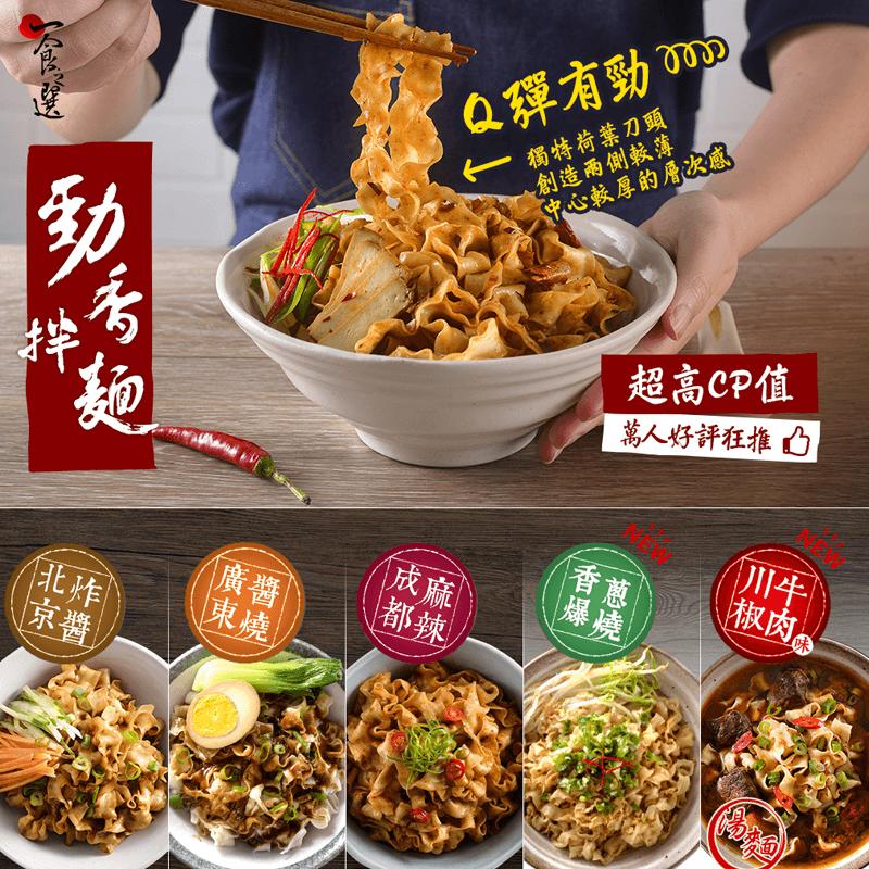 【一食之選】勁香拌麵,今日結帳再打85折!
