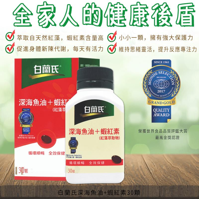 白蘭氏深海魚油+蝦紅素,本檔全網購最低價!