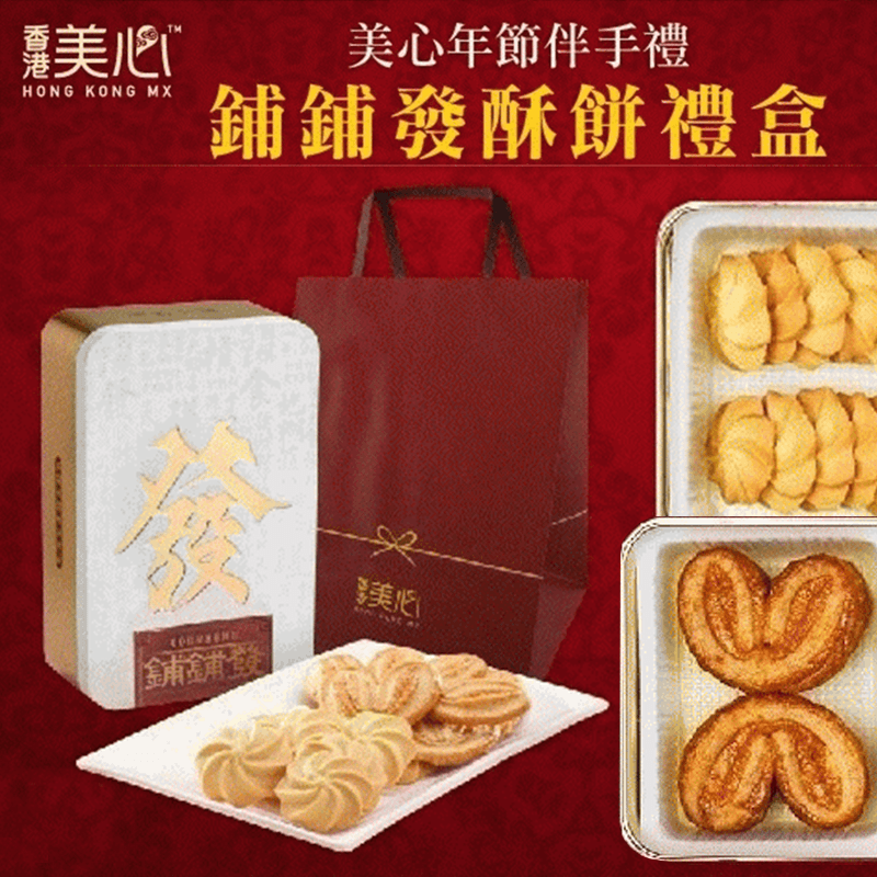 香港美心豪發財餅新年節伴手禮盒,限時破盤再打78折!