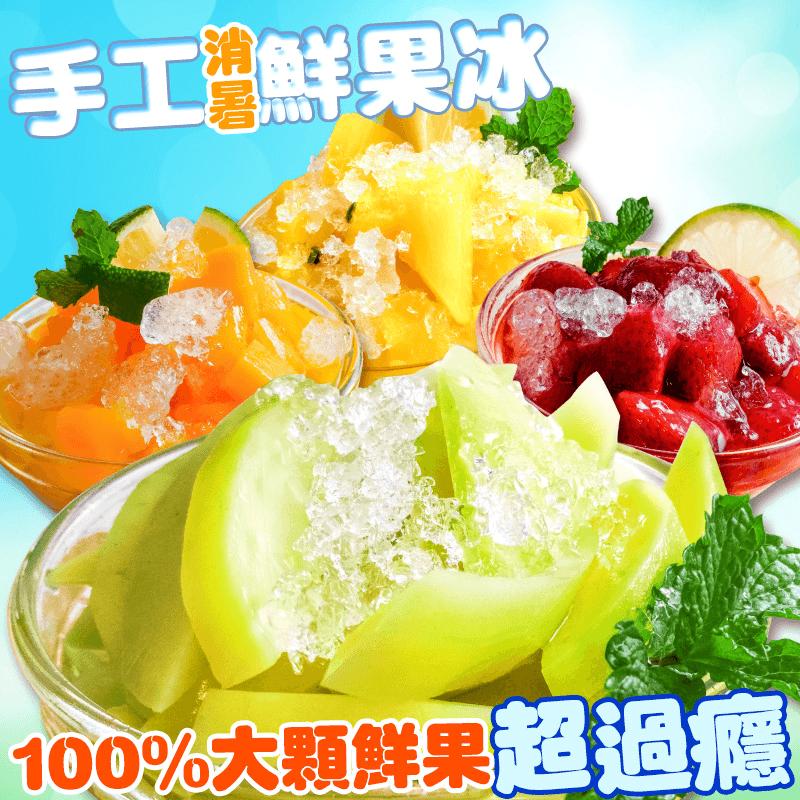 百香鳳梨情人果冰系列,今日結帳再打85折!