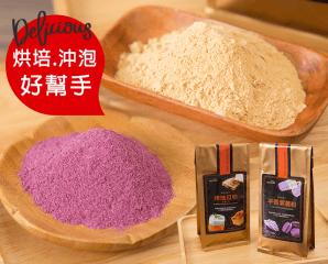 天然芋香紫薯/烤地瓜粉,今日結帳再打85折