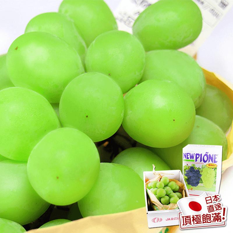 日本無籽麝香青葡萄禮盒,限時5.0折,請把握機會搶購!
