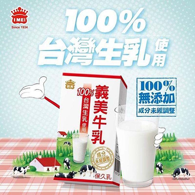 100%台灣生乳製義美牛乳,限時4.5折,請把握機會搶購!