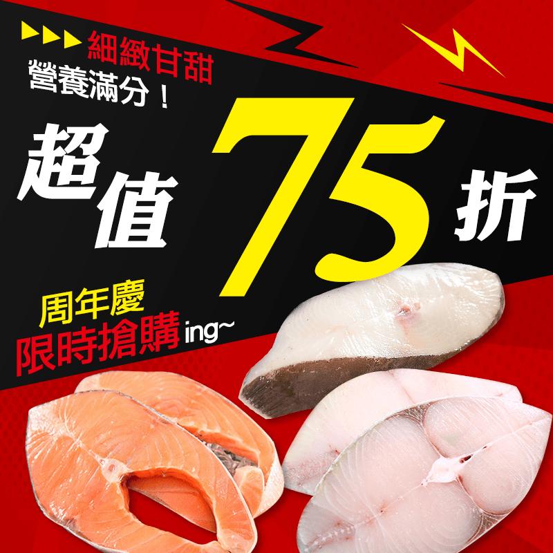 最強美味大三品鱈(大比目魚)鮭土魠,本檔全網購最低價!