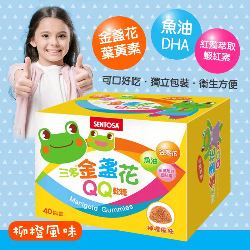 三多金盞花營養QQ軟糖,本檔全網購最低價!