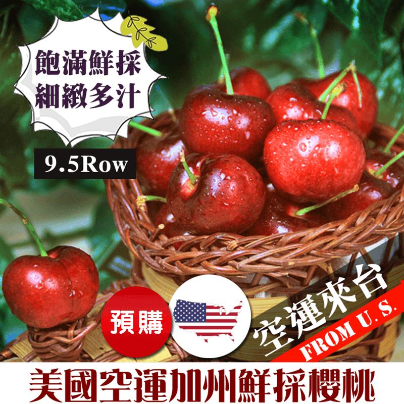 加州特甜頂級櫻桃9.5R,限時5.4折,請把握機會搶購!