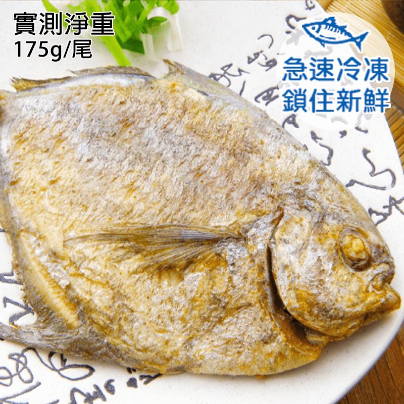 野生船凍鮮嫩黃尾鯧魚,今日結帳再打85折!