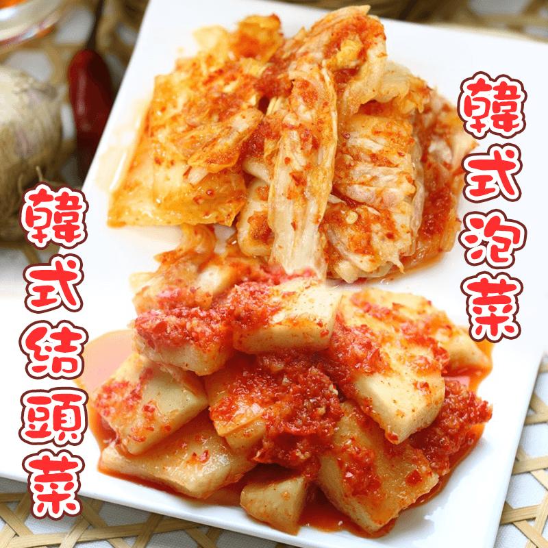【美食村】韓式泡菜/結頭菜,今日結帳再打85折!