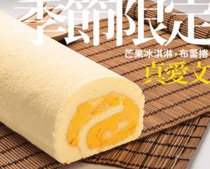 山田村一芒果冰淇淋捲,今日結帳再打85折