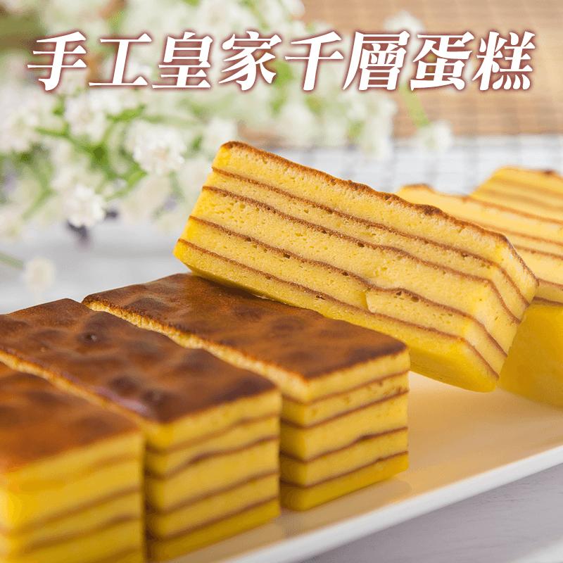 熱銷手工皇家千層蛋糕,限時4.6折,請把握機會搶購!