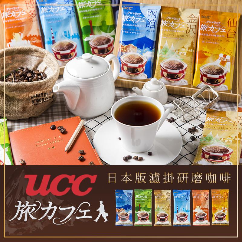 UCC日本版濾掛研磨咖啡,限時5.9折,請把握機會搶購!