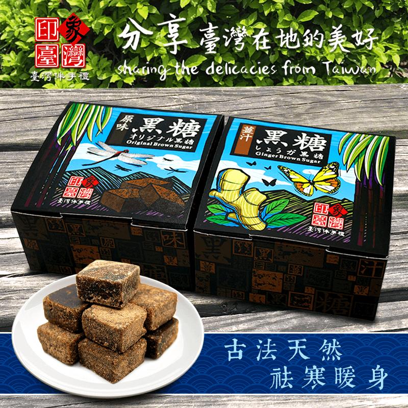 印象台灣黑糖系列盒裝,限時破盤再打8折!