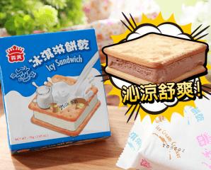 【義美】冰淇淋餅乾系列,今日結帳再打88折