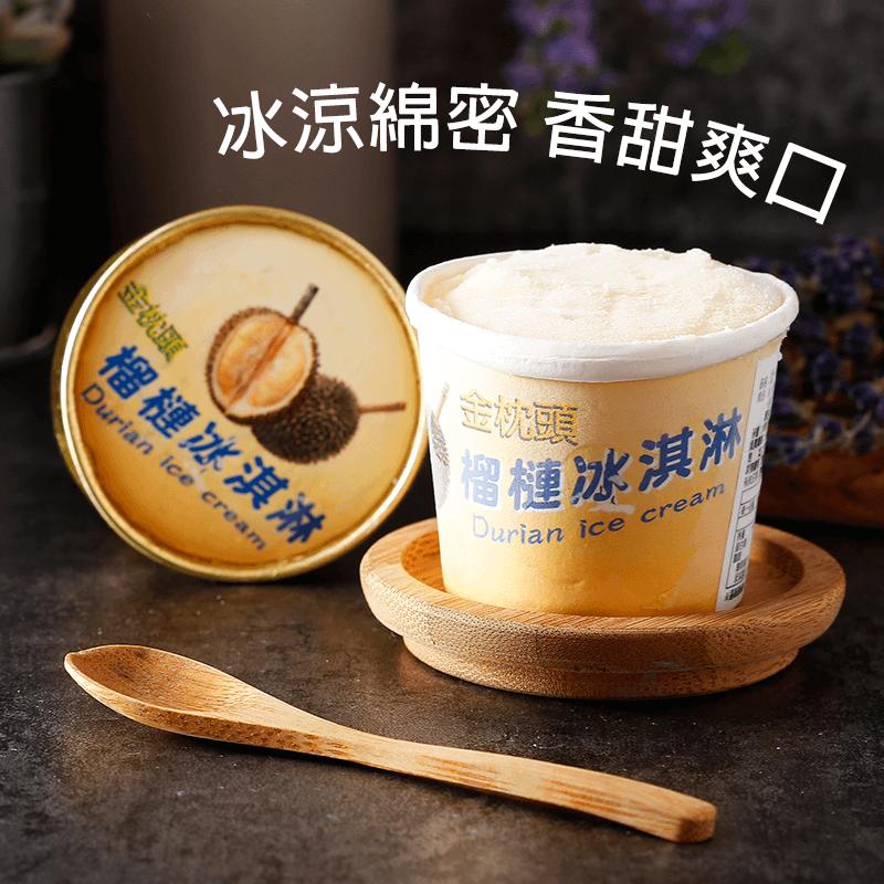 泰國金枕頭榴槤冰淇淋,今日結帳再打85折!