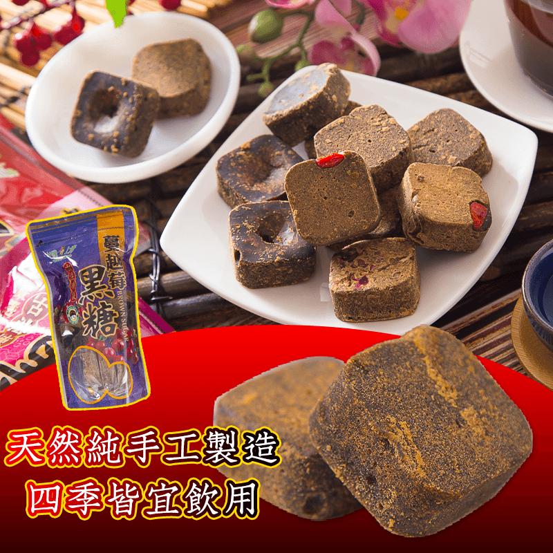 台灣上青養生黑糖塊系列,限時破盤再打75折!