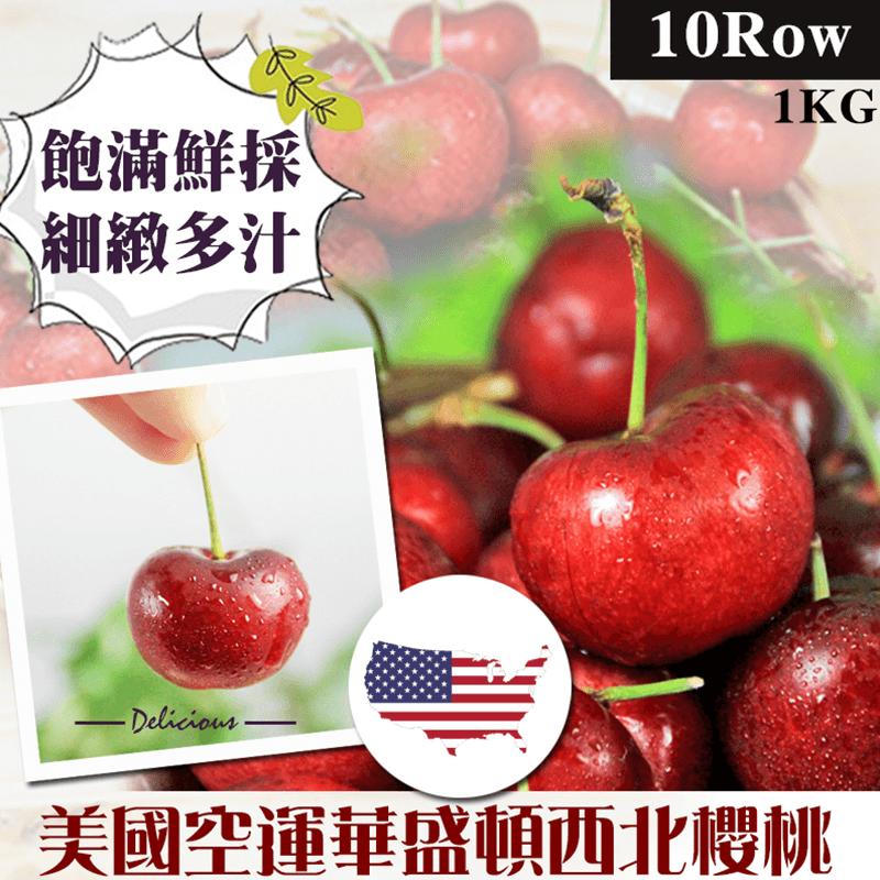 華盛頓10R特甜美味櫻桃,限時4.4折,請把握機會搶購!