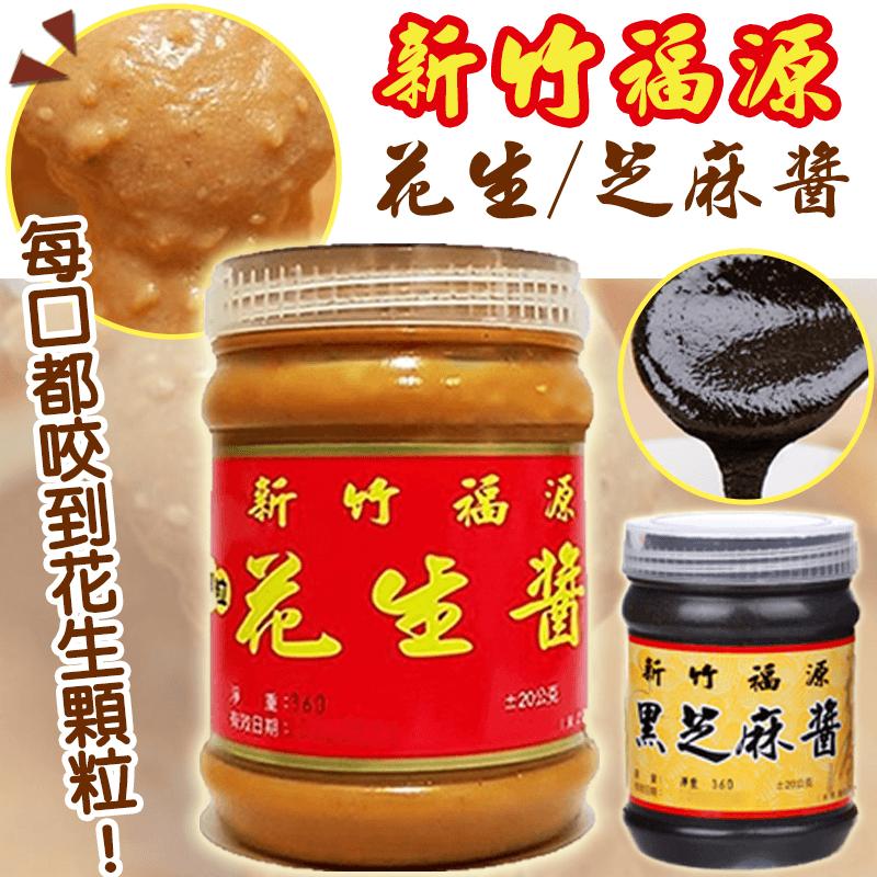 新竹福源花生醬/芝麻醬,本檔全網購最低價!