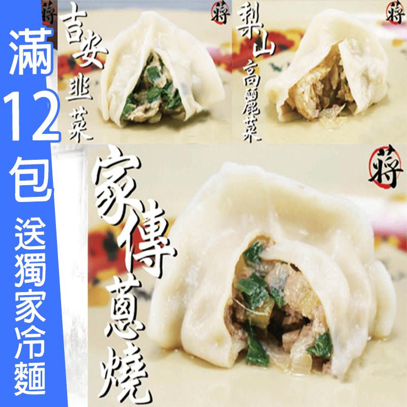 蒋老爹手工无味精水饺,限时破盘再打82折!