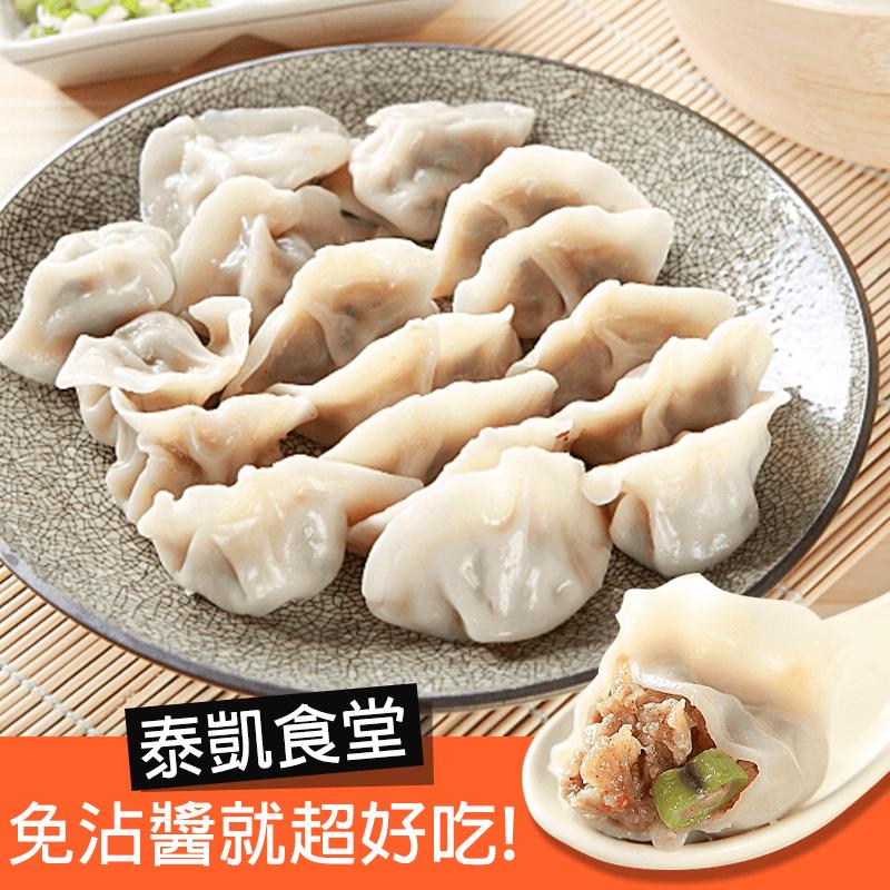 泰凯食堂泰式风味水饺,限时破盘再打82折!