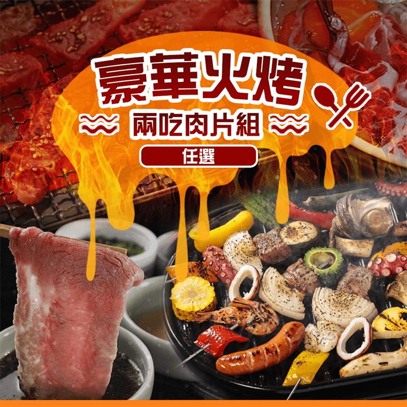 豪華火烤兩吃肉片組合,今日結帳再打99折!