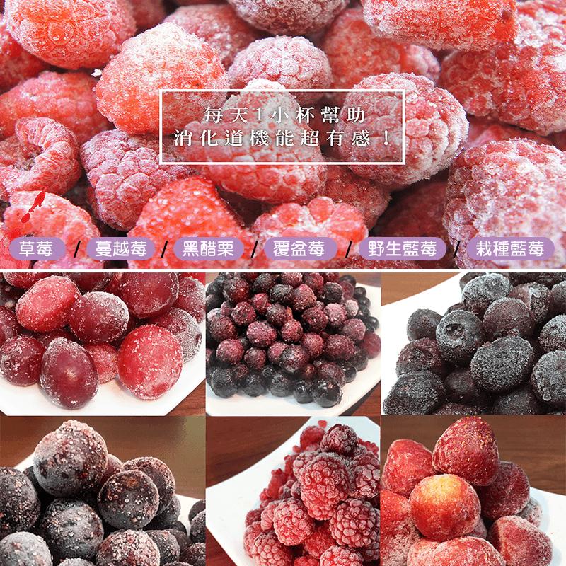 天時莓果急凍進口鮮莓果,限時3.7折,請把握機會搶購!