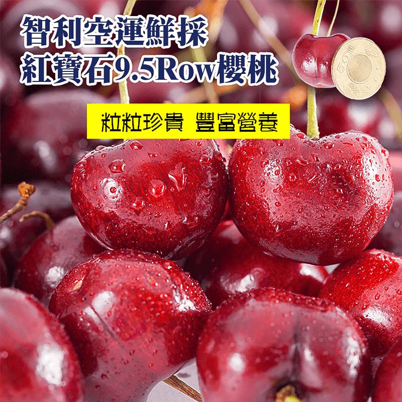 智利紅寶石9.5Row櫻桃,本檔全網購最低價!