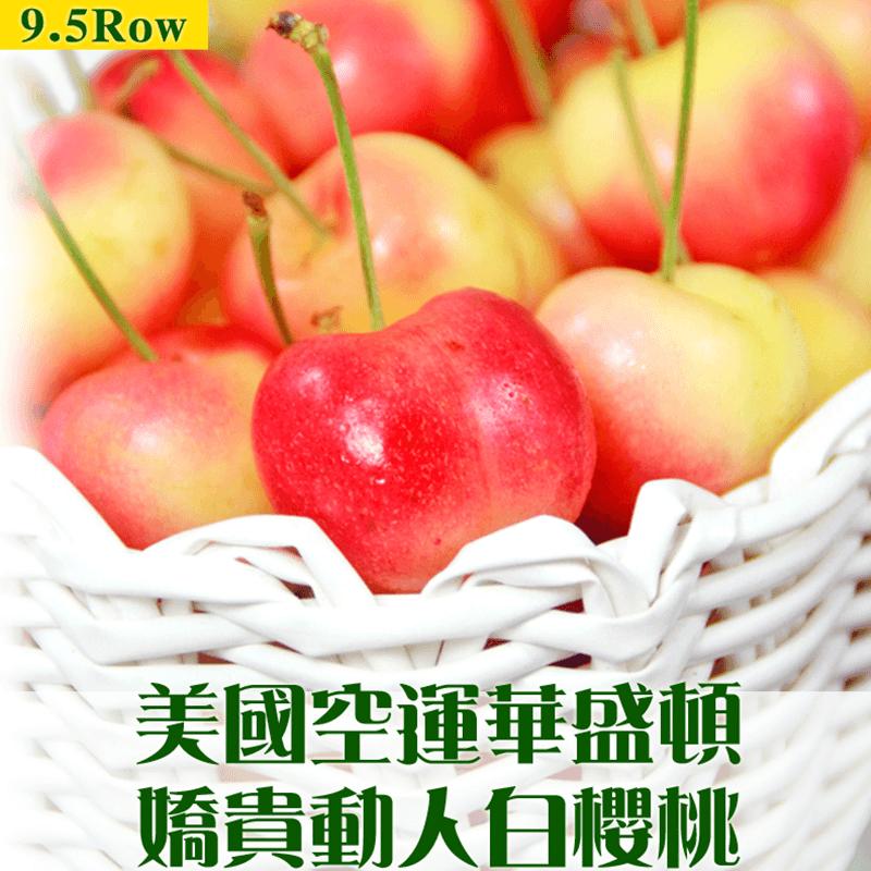 華盛頓特級甜白櫻桃9.5R,限時3.9折,請把握機會搶購!
