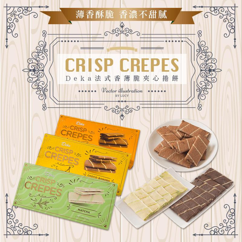 Deka Crepes法式香薄脆夾心捲餅,本檔全網購最低價!