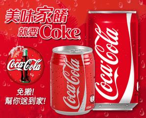 可口可樂-超值易開罐,限時12.2折,請把握機會搶購!