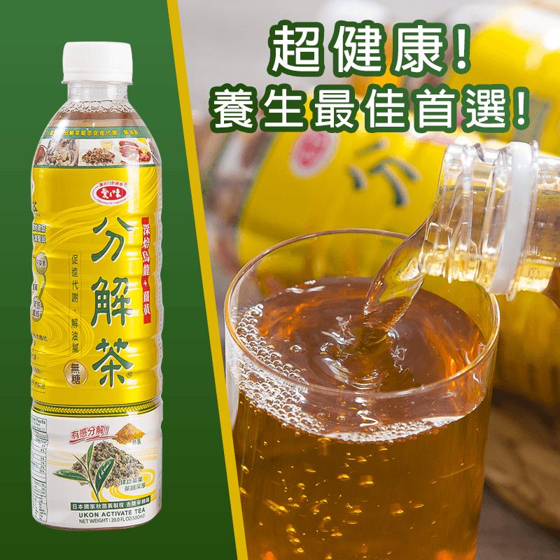 愛之味秋薑黃分解茶,限時7.7折,請把握機會搶購!