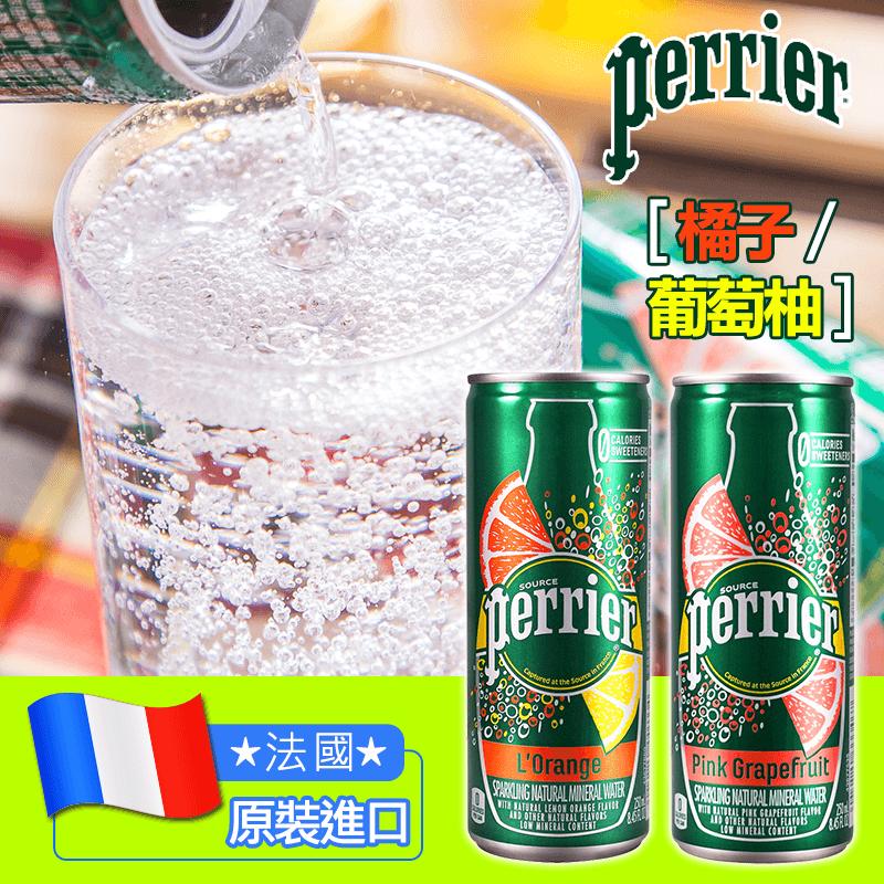 Perrier 沛綠雅氣泡天然礦泉水,限時6.6折,請把握機會搶購!