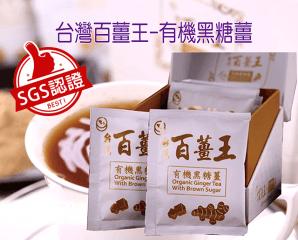 台灣百薑王-有機黑糖薑,限時3.0折,今日結帳再享加碼折扣