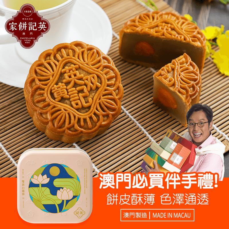 英記餅家雙蓮蓉月餅禮盒,限時8.1折,請把握機會搶購!