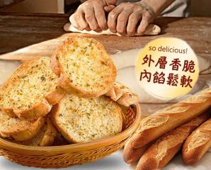 香噴噴鬆軟法國蒜香麵包,限時5.7折,今日結帳再享加碼折扣