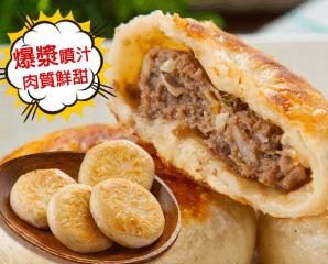 鬼頭刀/牛肉 爆漿餡餅,限時3.7折,今日結帳再享加碼折扣
