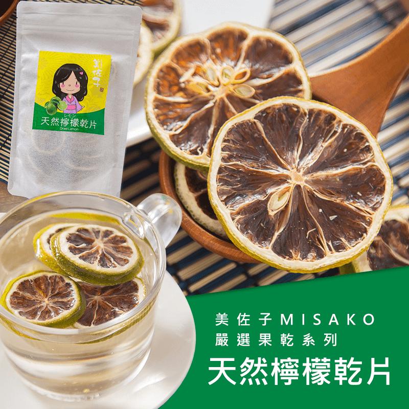嚴選果乾天然檸檬乾片,今日結帳再打85折!