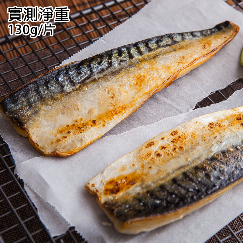 挪威無刺薄鹽鯖魚,限時4.1折,請把握機會搶購!