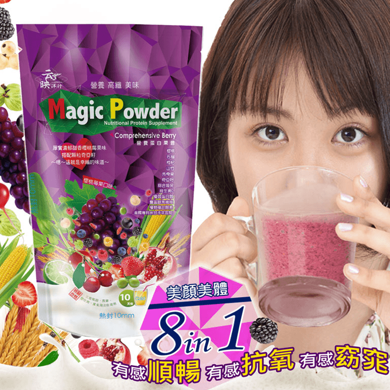 MP綜合莓果蛋白果昔,今日結帳再打85折!