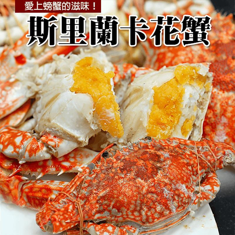 斯里蘭卡鮮甜生凍母花蟹,今日結帳再打85折!