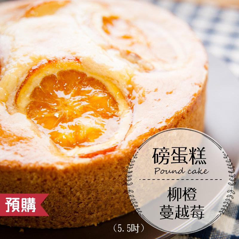 振頤軒香橙蔓越莓磅蛋糕,今日結帳再打85折!