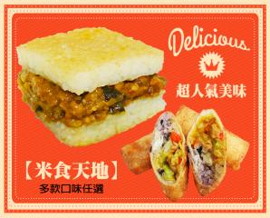 米食天地 米漢堡/米春捲,限時5.5折,今日結帳再享加碼折扣