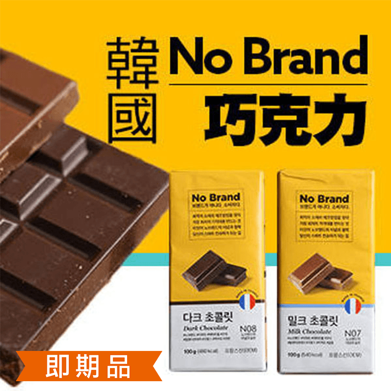 No Brand法國經典巧克力,今日結帳再打85折!