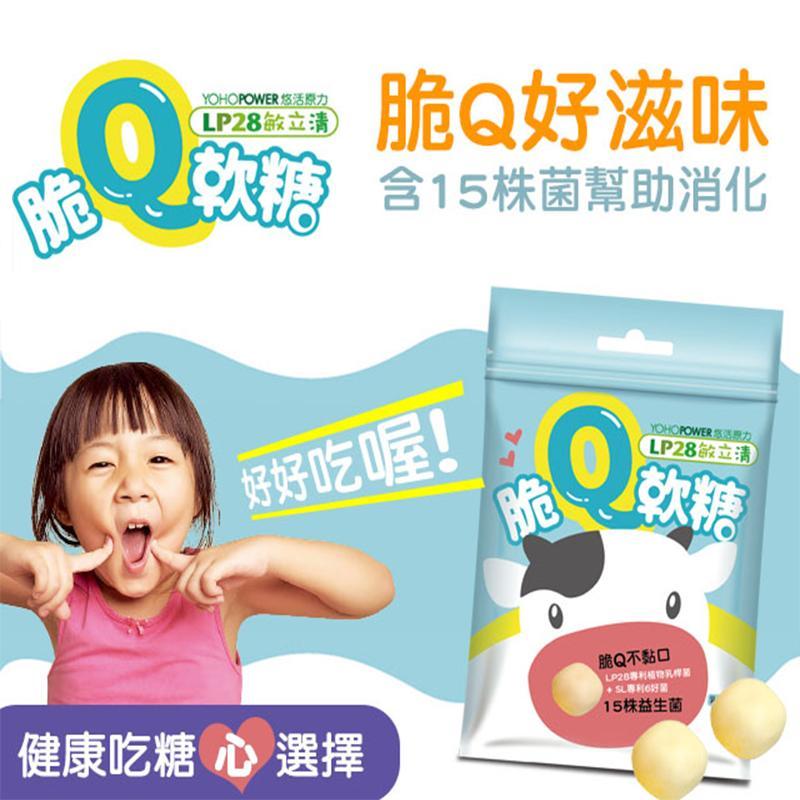 【悠活原力】敏立清益生菌脆Q軟糖,今日結帳再打85折!