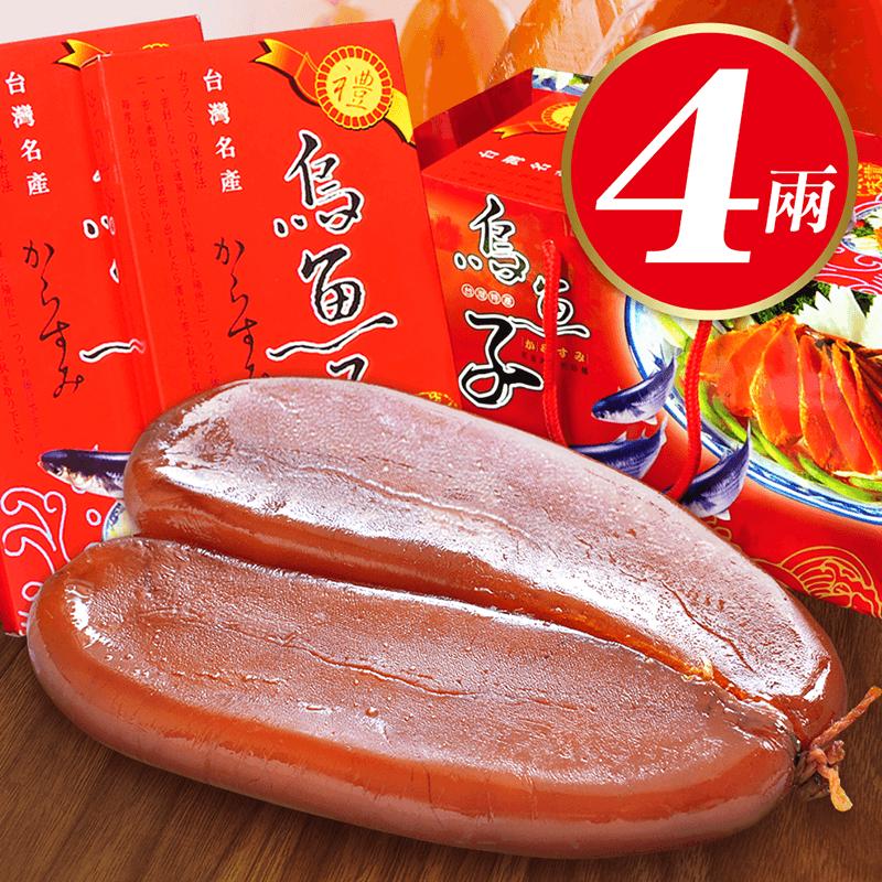台灣土產烏魚子4兩禮盒,今日結帳再打85折!