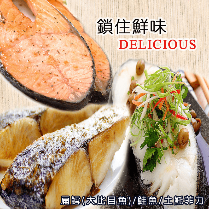 大規格扁鱈鮭魚土魠任選,限時破盤再打78折!