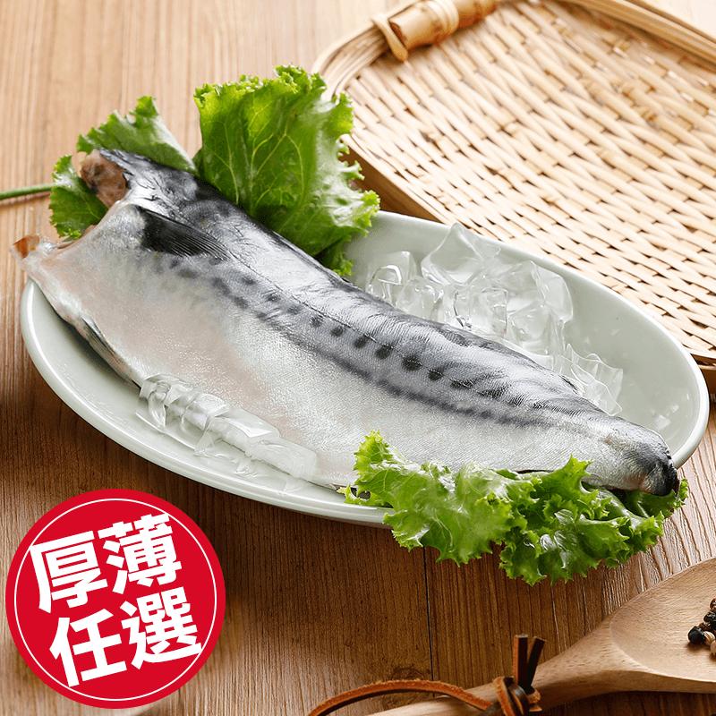 超厚挪威低鹽漬鯖魚片,今日結帳再打85折!