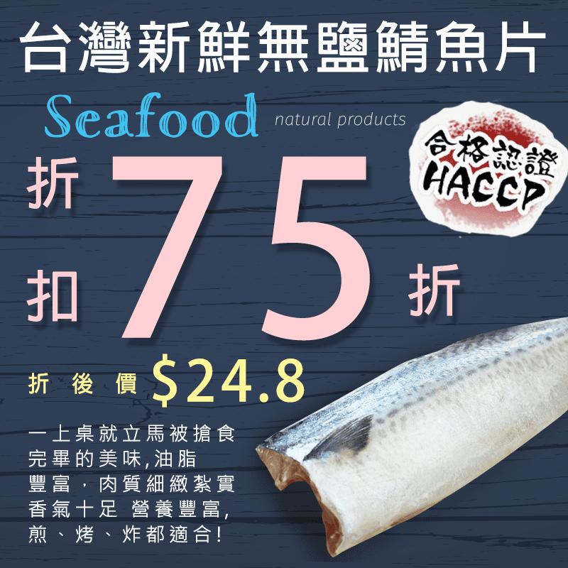台灣新鮮無鹽鯖魚片,本檔全網購最低價!