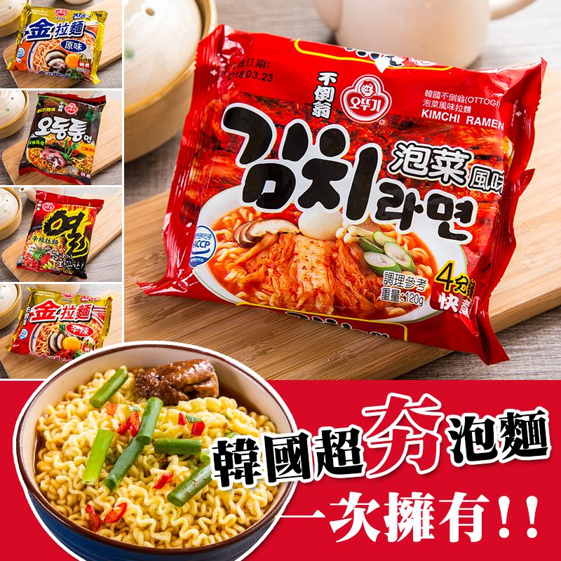 韓國不倒翁泡麵系列,限時5.3折,請把握機會搶購!