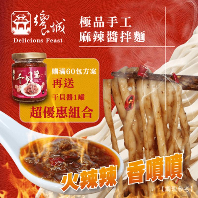 饗城極品手工麻辣醬拌麵,限時5.8折,請把握機會搶購!