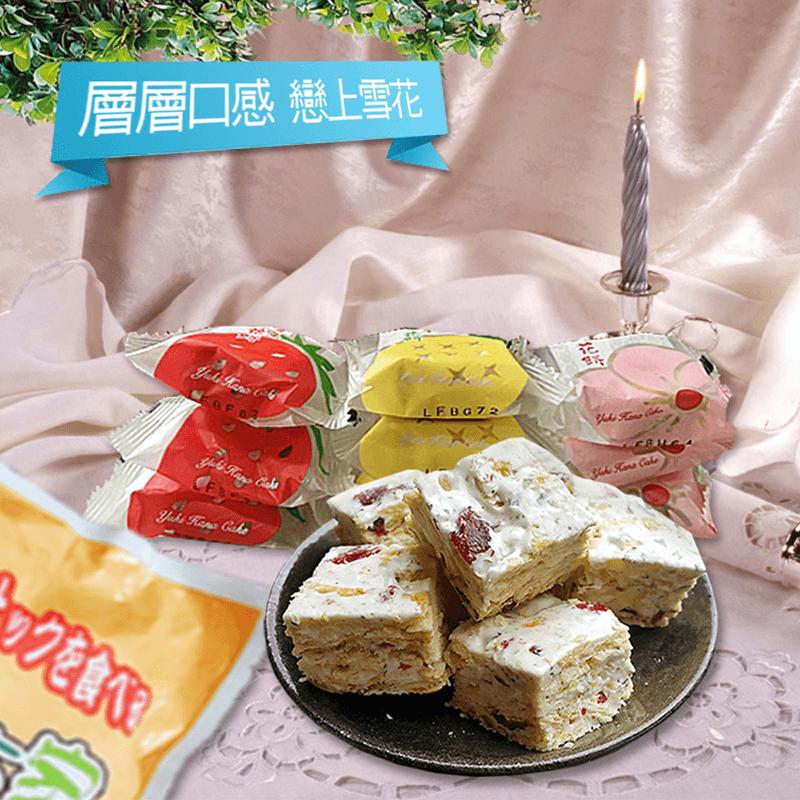 日式零食一口雪花牛軋餅,今日結帳再打85折!